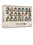 全力!欅坂46バラエティー KEYABINGO! 2 Blu-ray BOX【ブルーレイ】 4枚組