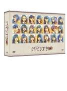 全力!欅坂46バラエティー KEYABINGO! 2 DVD BOX【DVD】 4枚組