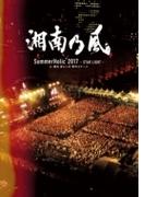 SummerHolic 2017 -STAR LIGHT- at 横浜 赤レンガ 野外ステージ 【初回限定盤】(3DVD)