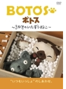 Botos ~3びきのいたずらねこ~ Vol.2【DVD】
