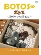Botos ~3びきのいたずらねこ~ Vol.3【DVD】