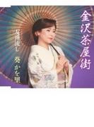 金沢茶屋街【CDマキシ】