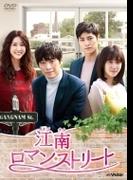 江南ロマン ストリート Dvd-box 4【DVD】 8枚組