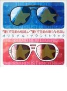 星くず兄弟の伝説 / 星くず兄弟の新たな伝説【CD】 2枚組