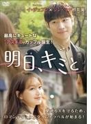 明日、キミと DVD-BOX2【DVD】 6枚組
