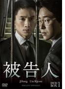 被告人 Dvd-box1【DVD】 6枚組