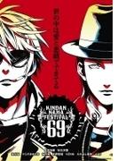 禁断生フェスティバル69【DVD】 3枚組