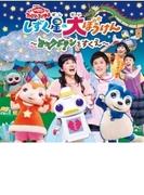 NHK「おかあさんといっしょ」ファミリーコンサートしずく星(ぼし)の大ぼうけん~ヨックドランをすくえ【CD】