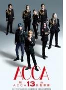 舞台『ACCA13区監察課』【ブルーレイ】 2枚組
