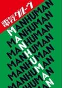 MAN HUMAN (+DVD)【CDマキシ】 2枚組