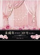 映画「未成年だけどコドモじゃない」オリジナル・サウンドトラック【CD】