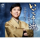 いごっそ魂 (A)【CDマキシ】