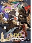 うたの☆プリンスさまっ♪Shining Masterpiece Show「トロワ-剣と絆の物語-」【初回生産限定盤】
