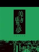 美しき虚無の夢 (Ltd)