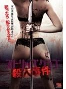 ストリップクラブ殺人事件【DVD】