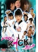 ドラゴンkickガール【DVD】