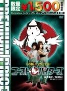 ゴーストパイターズ プレミアムプライス版【DVD】