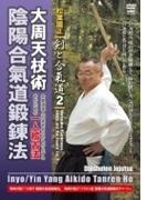 大周天杖術 陰陽合氣道鍛錬法【DVD】