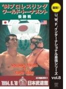 プロレスリング ワールド トーナメント優勝戦【DVD】