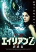 エイリアンz 超感染【DVD】