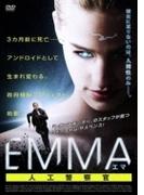 Emma / エマ 人工警察官【DVD】
