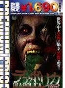 デアボリカ Hdマスター版プレミアムプライス版【DVD】