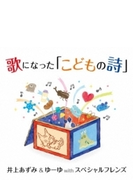 歌になった こどもの詩 (+dvd)