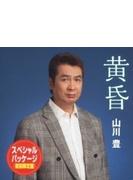 黄昏 (スペシャル パッケージ) 【初回限定盤】(+DVD)