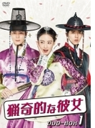 猟奇的な彼女 DVD-BOX1【DVD】 5枚組