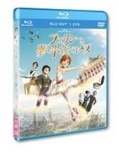 フェリシーと夢のトウシューズ ブルーレイ+DVDセット【ブルーレイ】