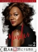 殺人を無罪にする方法 シーズン3 Part2【DVD】 4枚組