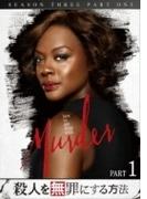 殺人を無罪にする方法 シーズン3 Part1【DVD】 4枚組