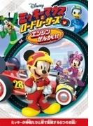 ミッキーマウスとロードレーサーズ / エンジンぜんかい!【DVD】