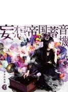 妄想帝国蓄音機 【初回限定盤】(+DVD)