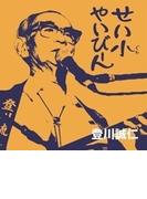 せい小(ぐわ)やいびーん コザ てるりん祭ライブ【CD】