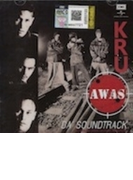 Awas Da Soundtrack (Rmt)【CD】