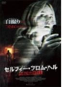 セルフィー フロム ヘル【DVD】