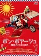ボン ボヤージュ~家族旅行は大暴走~【DVD】