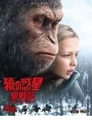 猿の惑星:聖戦記(グレート・ウォー) 2枚組ブルーレイ&DVD【ブルーレイ】