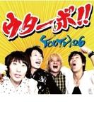 ウターボ!!【CD】