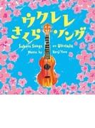 ウクレレ さくらソング【CD】