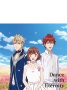 劇場版 Dance With Devils-fortuna- ミュージカルコレクショ Dance With Eternity