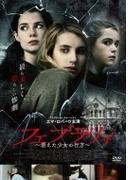 フェブラリィ -消えた少女の行方-【DVD】
