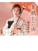 舞鶴おんな雨【CDマキシ】