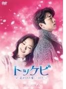 トッケビ~君がくれた愛しい日々~ DVD-BOX2【DVD】 6枚組