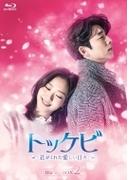 トッケビ~君がくれた愛しい日々~ Blu-ray BOX2【ブルーレイ】 5枚組