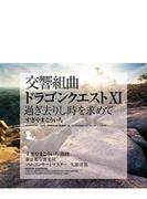 交響組曲 ドラゴンクエストXI過ぎ去りし時を求めて すぎやまこういち 東京都交響楽団