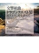 交響組曲 ドラゴンクエストXI過ぎ去りし時を求めて すぎやまこういち 東京都交響楽団【CD】 2枚組