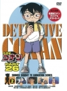 名探偵コナン: Part26: Vol.2