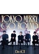 TOKYO MERRY GO ROUND 【初回限定盤B】(+DVD)
